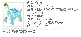 2012一日遅れbirth.jpg
